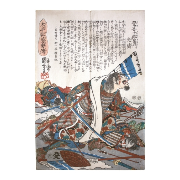 toki-jurozaemon-mitsuchika-dum172-kuniyoshi-utagawa-prints-japanese-gallery.jpg